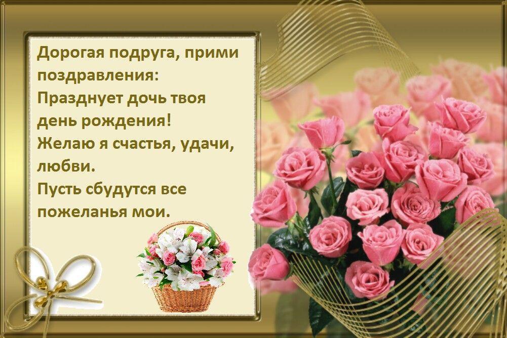 Поздравление Маме С Взрослой Дочкой