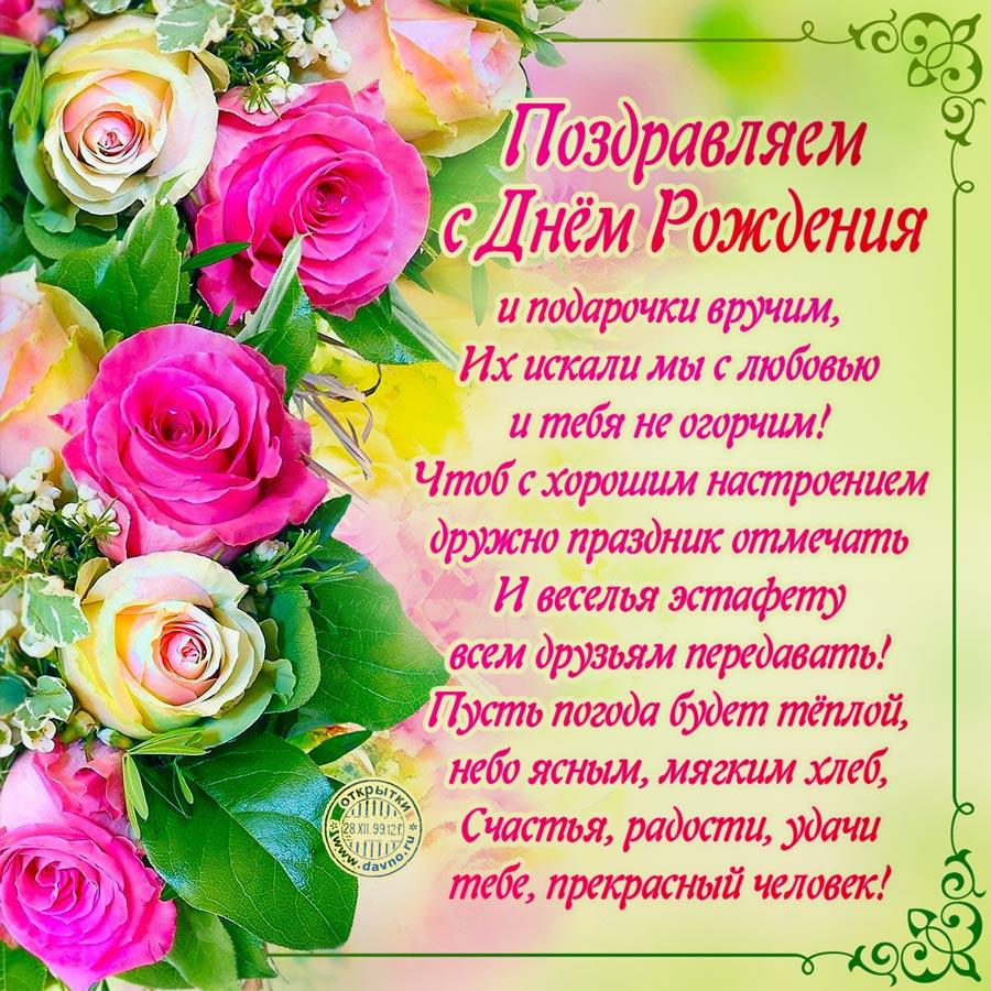 Поздравление с днем рождения красивой и доброй женщине