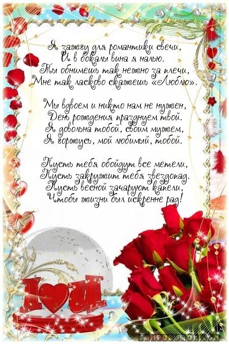 Стихи поздравления мужа жене