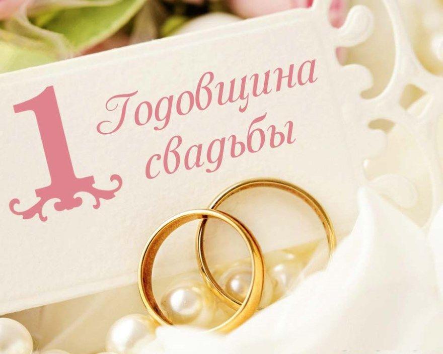 Поздравление мужу с годом совместной жизни