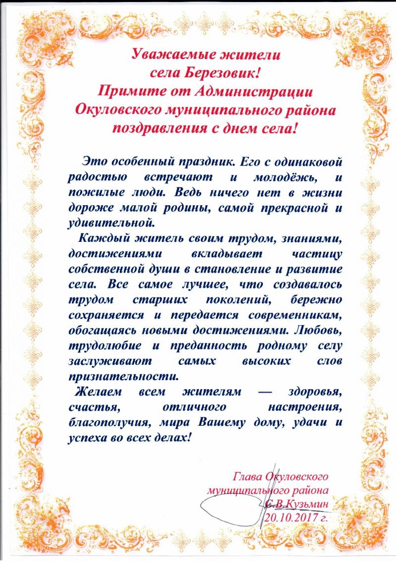 поздравление с юбилеем района и села от главы района