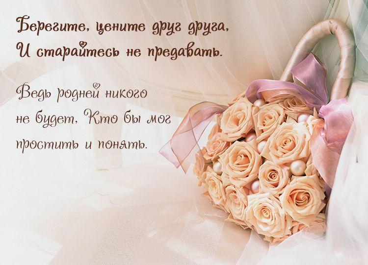 любовью поздравление с днем свадббы поздравление