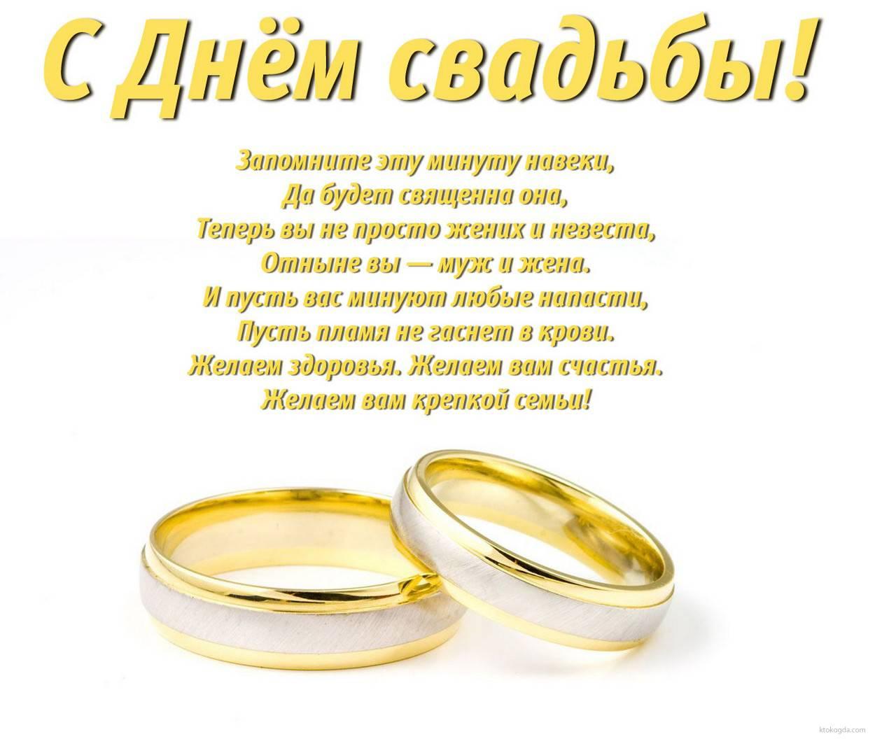 Поздравления со свадьбой красивые слова от себя