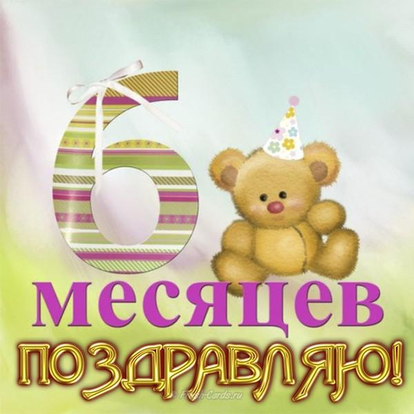 Поздравления 6 месяцев девочки